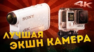 Лучшая Экшн Камера: Sony Action Cam или GoPro?