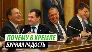 Почему в Кремле бурная радость