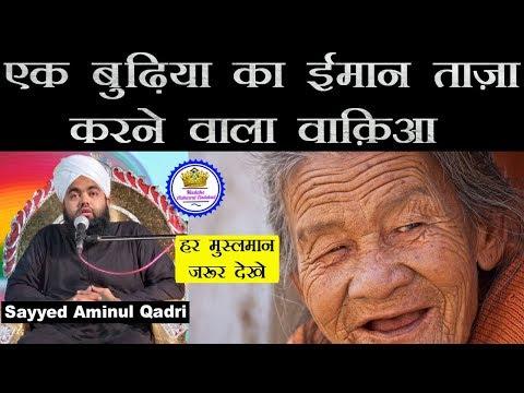 Ek Budiya Ka Imaan Taza Karne Wala Waqiaa Sayyed Aminul Qadri