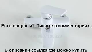 Белый пластиковый смеситель для ванны, видеообзор. White plastic bath mixer, video review