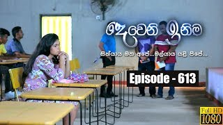 Deweni Inima | Episode 613 13th June 2019 Thumbnail