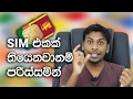 Be Careful With Mobile Phone SIM Card Explained In Sinhala