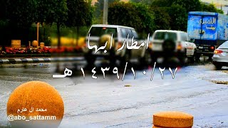 امطار ابها l الاربعاء 27 / 10 / 1439 هـــــ