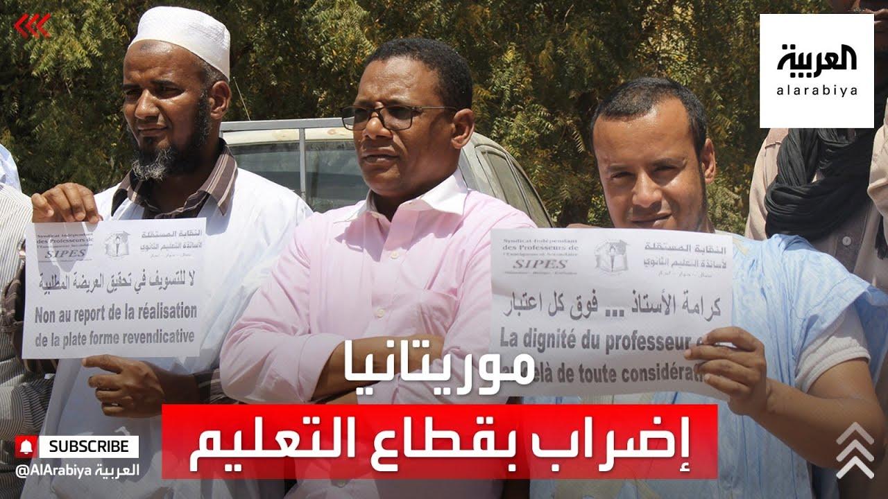 نقابات التعليم تضرب عن العمل في موريتانيا