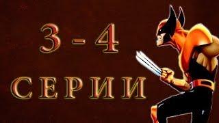 Люди ИКС: Эволюция 3-4 серии [1 сезон 2000] Мультсериал