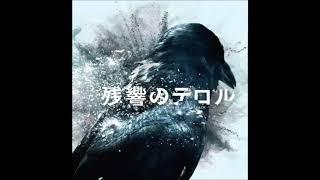 Yoko Kanno - Saga