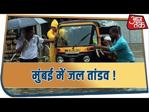 Mumbai Metro | मुंबई में जल तांडव, भारी बारिश पर रेड अलर्ट जारी | July 9, 2019