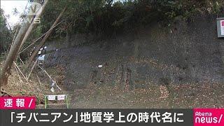 「チバニアン」 地質学上の時代名に正式決定(20/01/17)