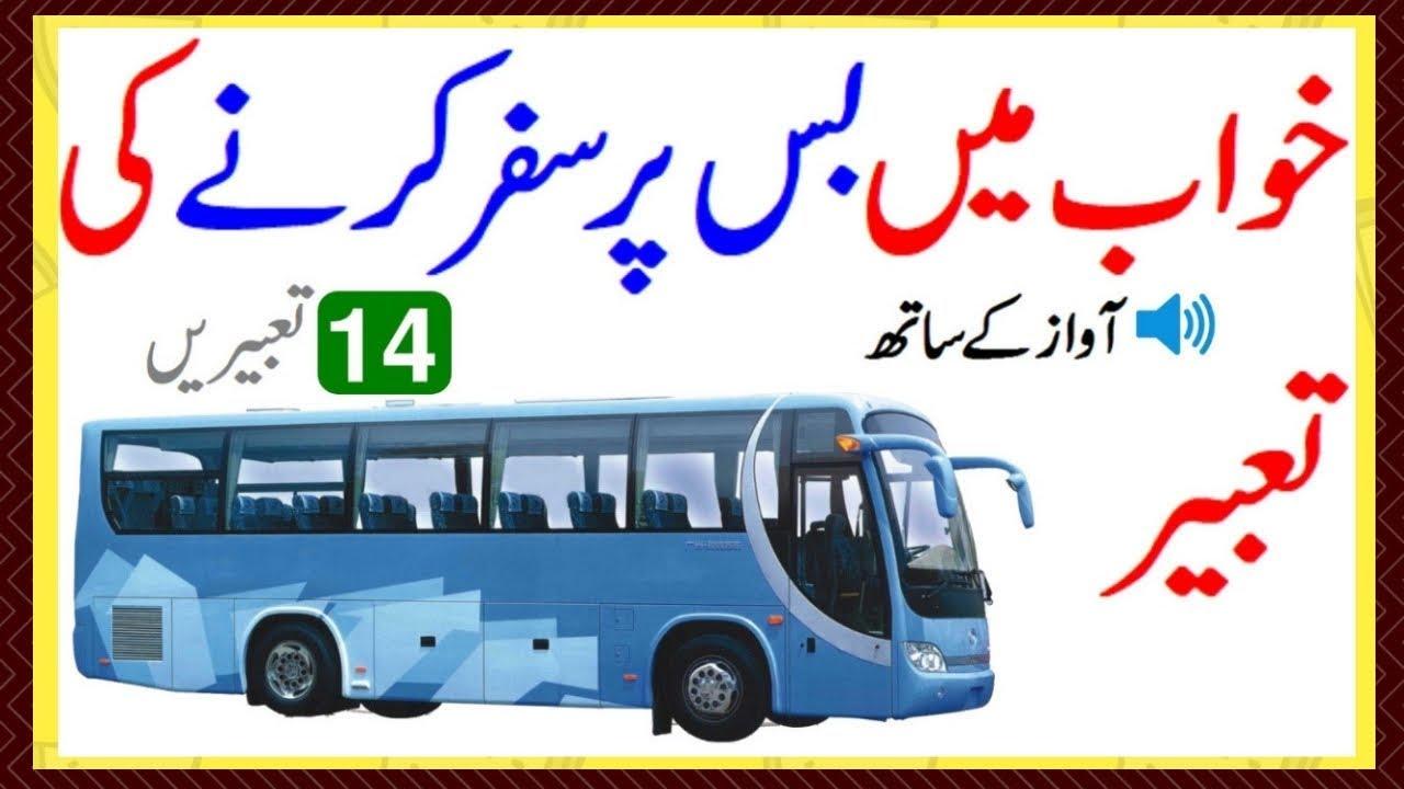 Dream Interpretation Khwab Mein Bus Mein Safar Karna Kaisa Khwab Mein Bus  Mein Safar Karte Dekhna