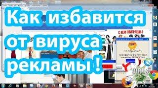 Чистка вашего браузера от вирусной рекламы за 30 секунд [РАБОТАЕТ]