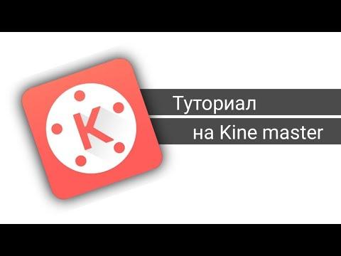 Туториал как монтировать видео в Kine master