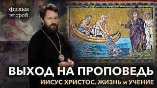 Иисус Христос. Фильм второй. ВЫХОД НА ПРОПОВЕДЬ