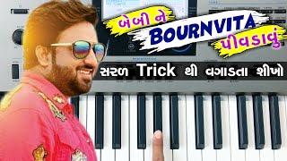 બેબી ને બૌર્નવિટા પીવડાવું વગાડતા શીખો Easy Piano Tutorial | Baby Ne Bournvita Pivdavu | Full Song