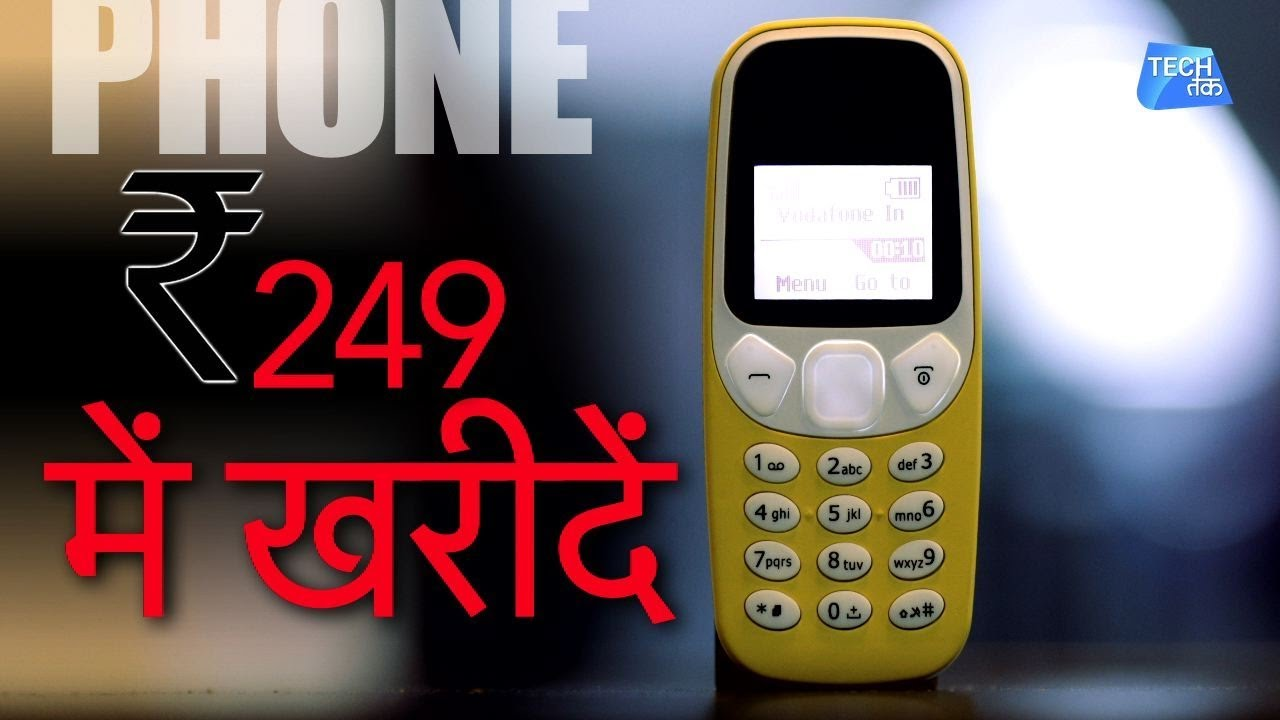 e71363a0661 Feature phone at Rs. 249 - Only