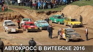 Автокросс в Витебске 2016. Самые интересные моменты автокросса в Витебске