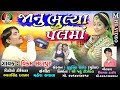 Janu Bhuliyo Pal Ma    Vikram Sadarpur    Romentic Song 2018    FULL HD VEDIO