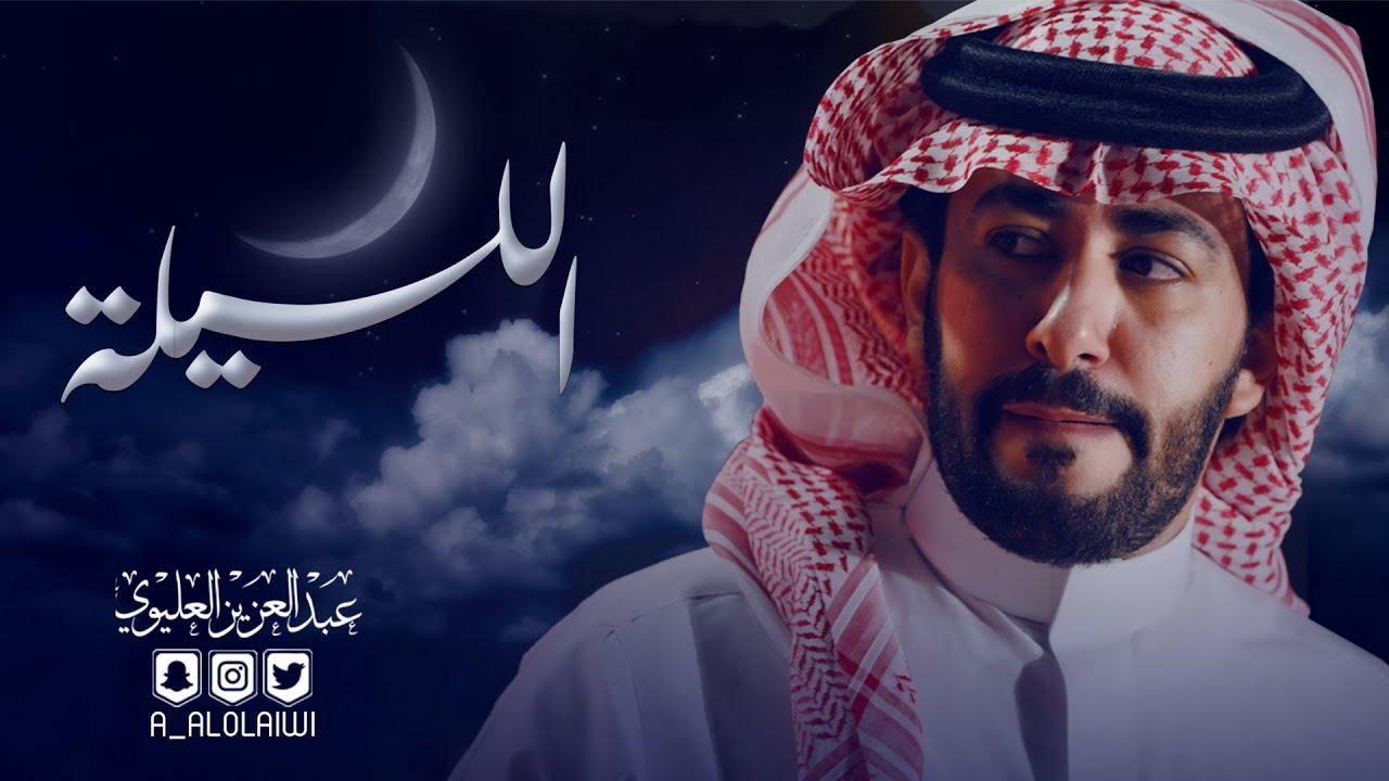 عبدالعزيز العليوي A Alolaiwi Youtube Channel Analytics And Report Powered By Noxinfluencer Mobile
