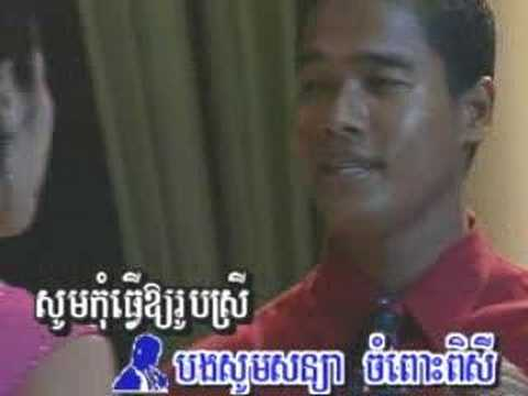 Khmer Karaoke (Love Song)
