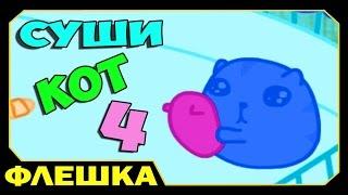▶ Суши Кот 4 - Sushi Cat (прохождение)