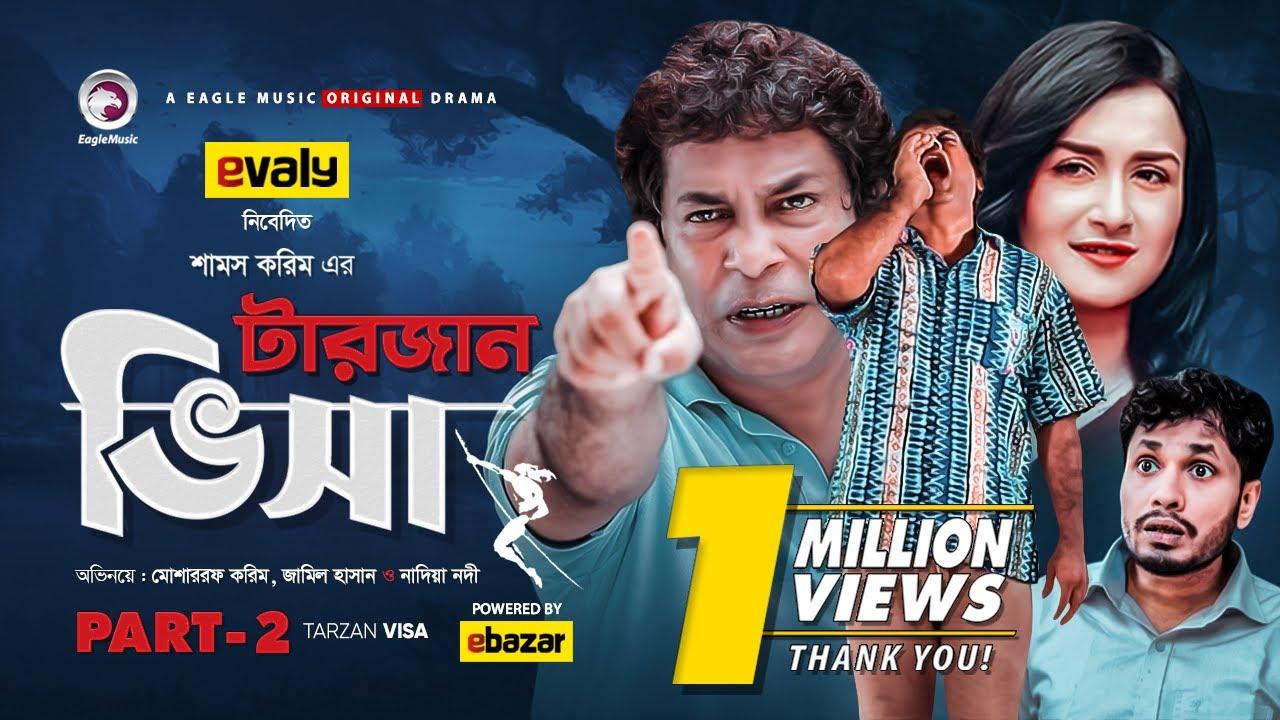Tarzan Visa 2 Natok | টারজান ভিসা-২ | Bangla New Natok 2020 | Mosharraf Karim | Jamil Hasan | Nadia
