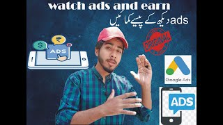 how to earn money online /offline|| investing money online¦¦ earnvialearn website||ads hindi urdu