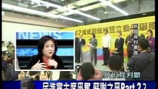 20120117 新聞面對面