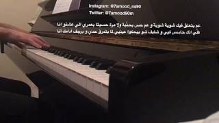 Nancy Ajram 3am Bet3alla2 Feek Piano Cover / نانسي عجرم عم بتعلق فيك