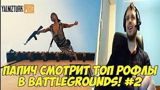 ПАПИЧ СМОТРИТ ТОП РОФЛЫ В BATTLEGROUNDS! #2 [PUBG]