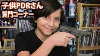 子供PDRさんの質問コーナー?!! Kid PDRsan (Q&A) thumbnail