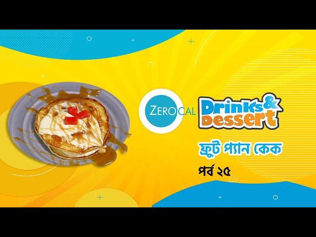 Zerocal Drinks & Dessert - Fruit Pancake - Episode 25