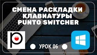 06  Установка настройка программы для автоматической смены раскладки клавиатуры Punto Switcher