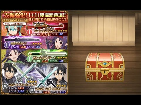 (SAO Memory Defrag) Weapon enhancement +1 Scout - YouTube