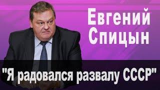 Евгений Спицын о Русофобе Кикабидзе.