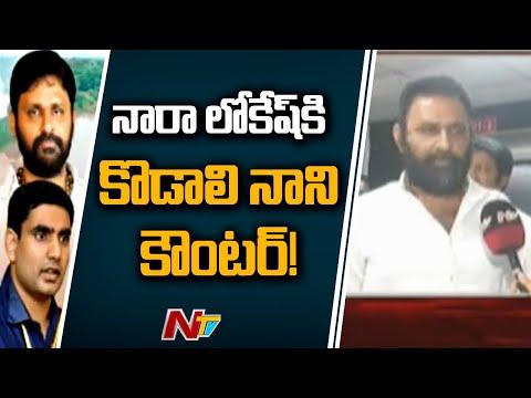 Ministers Kodali Nani & Peddireddy Satirical Comments On Nara Lokesh   NTV