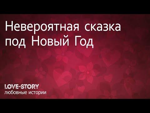 История про любовь   Невероятная сказка под Новый Год
