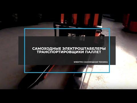 """Самоходные электро-штабелеры и транспортировщики паллет Niuli от ОАО """"АТЛАНТ"""" промышленная группа"""