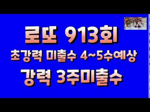 로또 913회 초강력 3주미출수 당번 5수예상!!