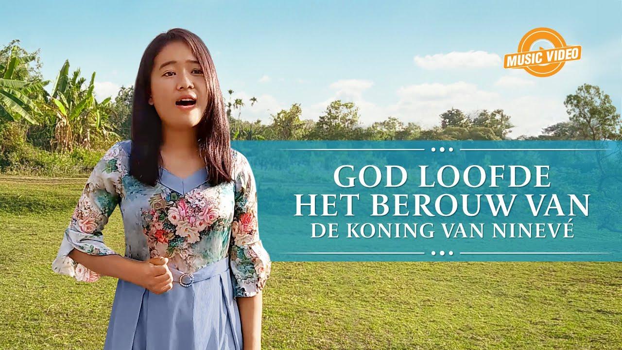 Christelijk lied 'God loofde het berouw van de koning van Ninevé' (Dutch subtitles)