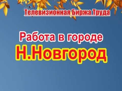 Работа ру   Нижний Новгород