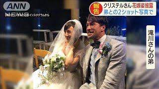 滝川クリステルさん 弟とウェディングドレス姿披露(19/09/02) 滝川クリステル 検索動画 3