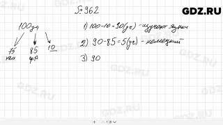 № 962 - Математика 5 класс Мерзляк