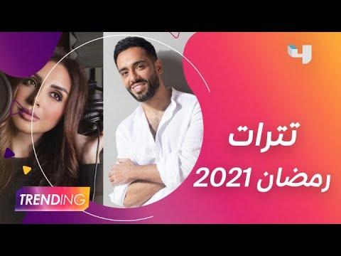 تتر مسلسلات رمضان 2021 Mp3