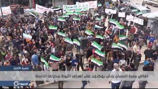 أهالي معرة النعمان بإدلب يؤكدون على أهداف الثورة بذكراها الثامنة - سوريا