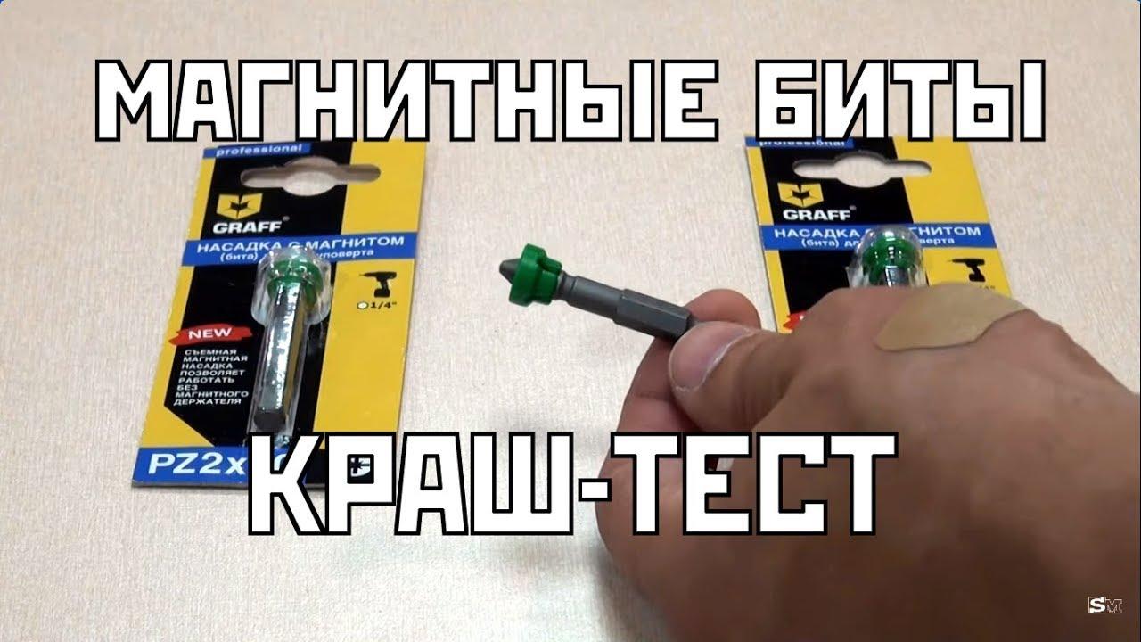 Тестируем магнитные биты   Testing magnetic bits