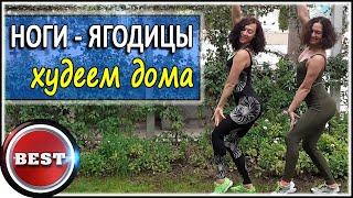 Как похудеть дома упражнения для ног и ягодиц в домашних условиях фитнес с близняшками