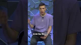 В России Месси стал бы Оздоевым
