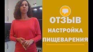 🍏👍 Отзыв о настройке пищеварения за 28 дней - Светлана, 38 лет. Игорь Цаленчук отзывы похудевших