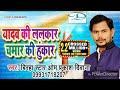 यादव की ललकार चमार की हुंकार।।bhojpuri Birha video