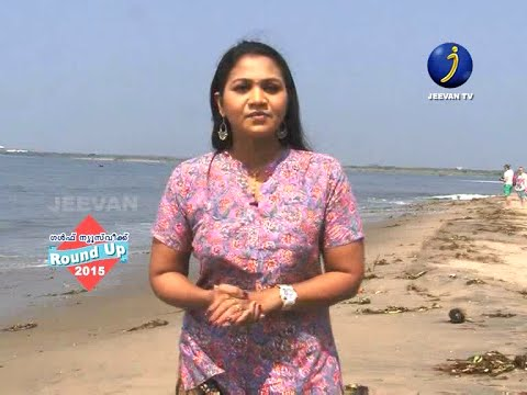 JEEVAN TV GULF NEWS WEEK ROUND UP 2015 WATCH NOW @@..