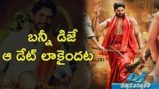 Allu Arjun DJ Duvvada Jagannadham Movie Release Date Fixed | Telugu Video Gallery